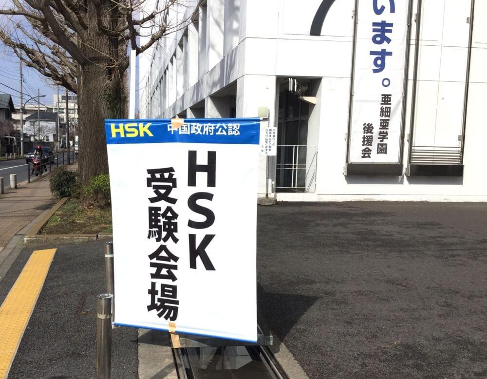 HSK 中国語試験の受験会場 亜細亜大学の校門 2018年3月24日