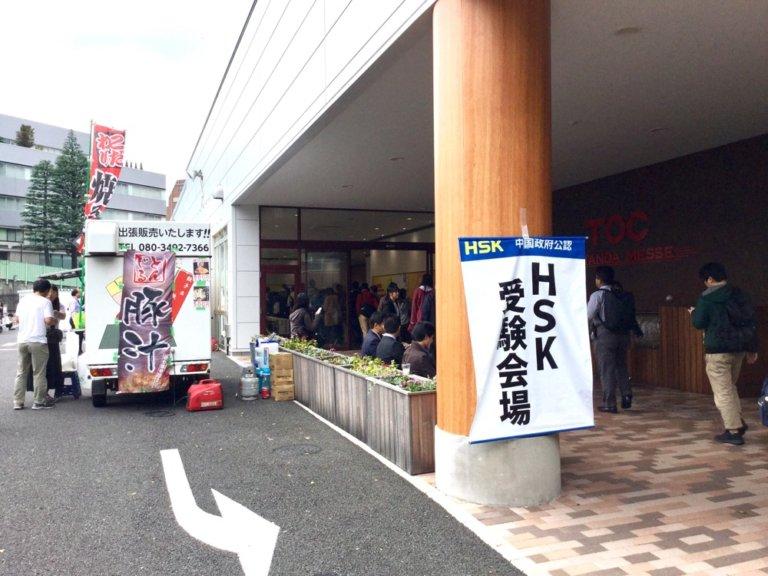 HSK5級試験会場 東京