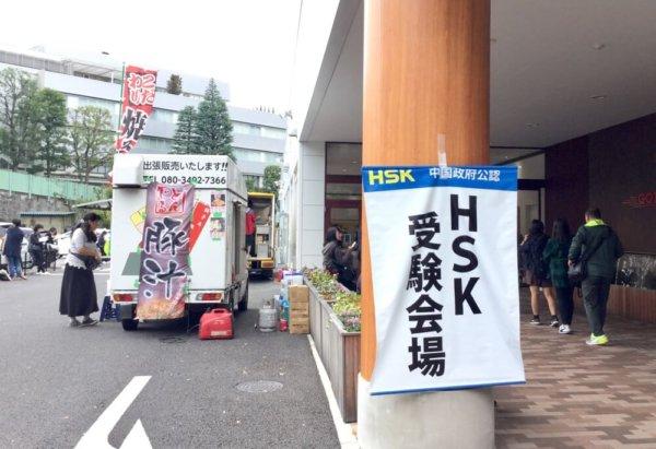 HSK5級の受験会場